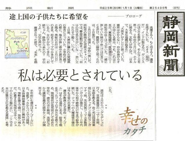 静岡新聞 渡部清花 記事